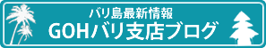 GOHバリ支店〜バリ島情報ブログ|バリ島 行くならGOH!